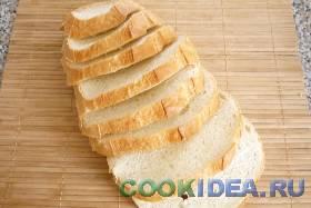 Белый хлеб нарезаем ломтиками толщиной, ...
