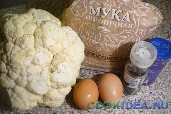 Оладьи из цветной капусты обыкновенные - Ингредиенты